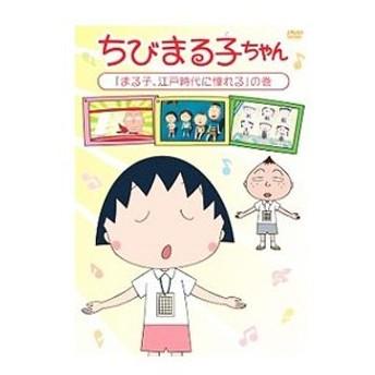 DVD/ちびまる子ちゃん「まる子,江戸時代に憧れる」の巻