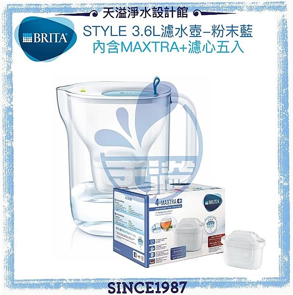 【滿額贈】【BRITA】Fill&enjoy Style 純淨濾水壺﹝藍色﹞﹝新款maxtra+濾心﹞﹝共五個濾心﹞