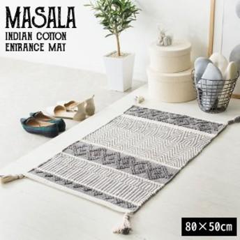 インド綿玄関マット MASALA(マサラ) 送料無料 天然素材 インド綿玄関マット DM-KM5080A DM-CH5080A DM-TR5080A インド綿100% 手洗い可