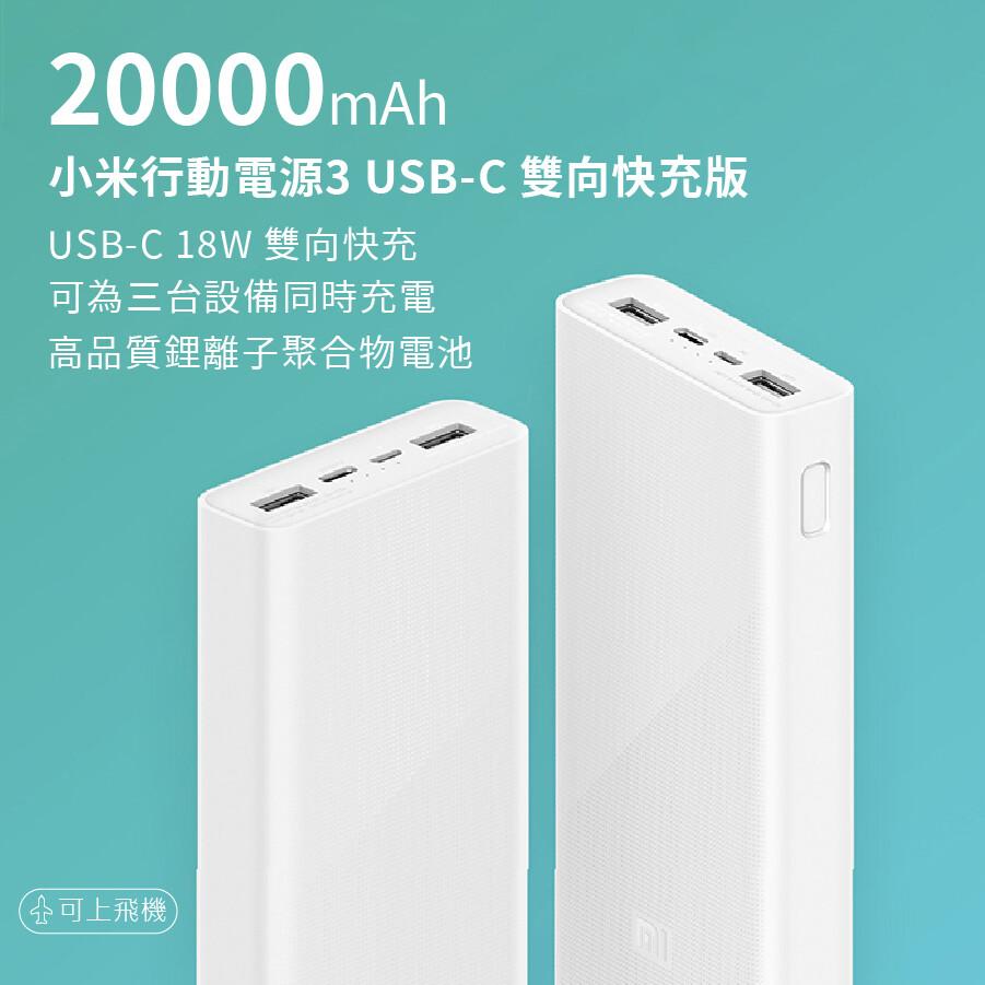 支援裝置如下 Iphone 11/11Pro/11Pro max/XS / XR / X / 8 / 8+ USB-C 18W 雙向快充 可為三台設備同時充電 高品質鋰離子聚合物電池 為蘋果電腦充電速