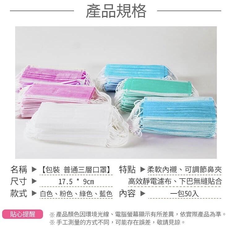 品名:經濟型 平面口罩 50入 產地:中國制造 台灣監制 規格:17.5*7.5公分 配置:50入袋裝 顏色:藍/粉/紫/黃 厚度:0.33mm薄 一次性拋棄型口罩,經濟型,非台製,無綱印 布料較薄,