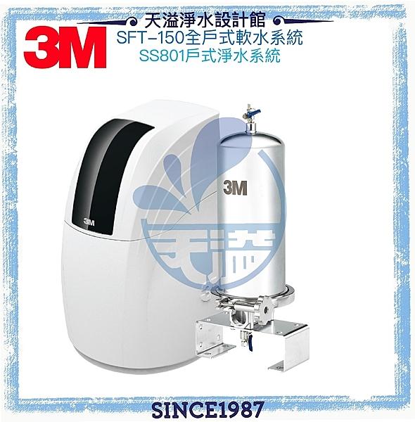 【3M】SFT150軟水系統+SS801不鏽鋼淨水系統【贈3M BFS3-40BK前置過濾器及替換濾心】【贈全台安裝】