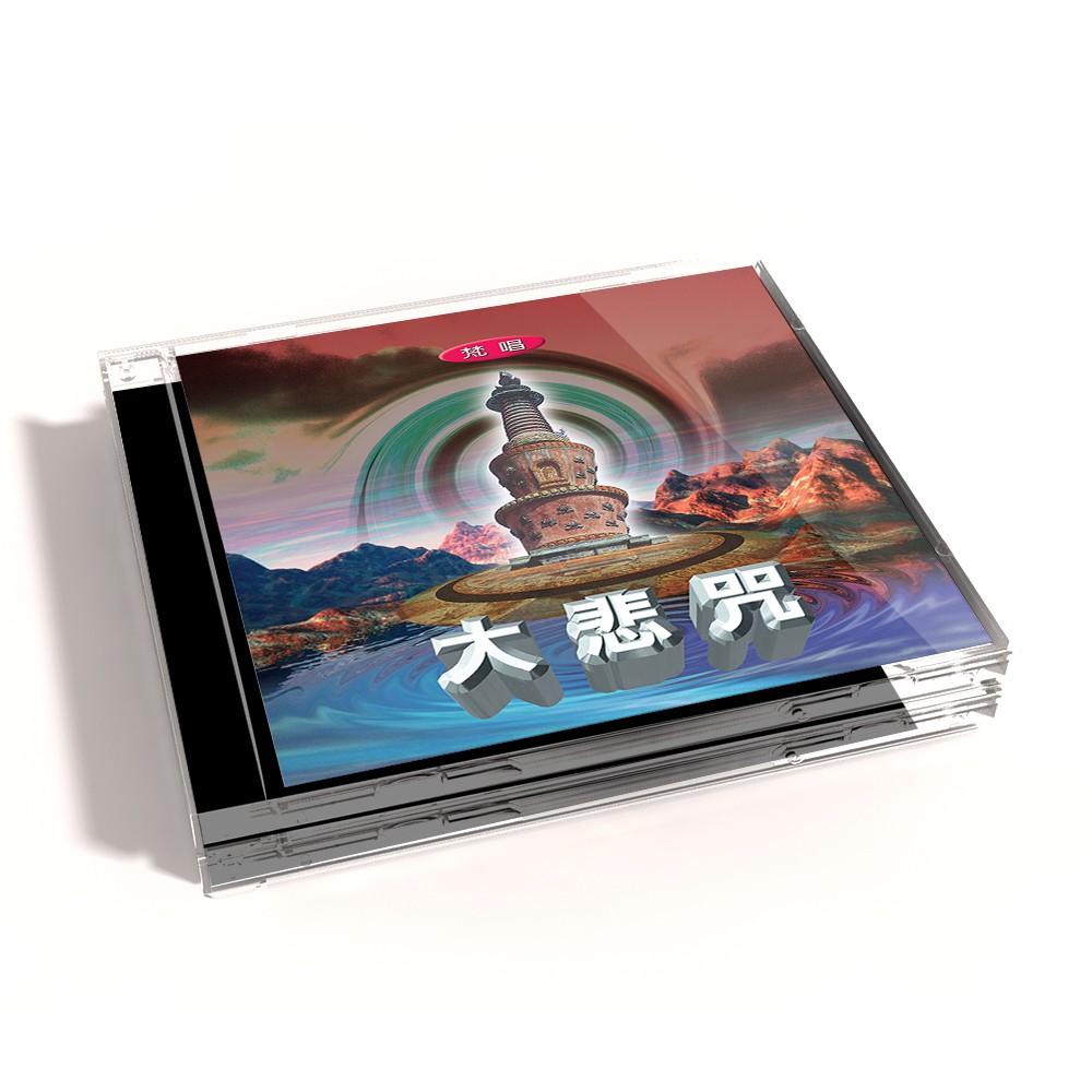 【新韻傳音】大悲咒(梵唱) CD 國語演唱版 MSPCD-1006