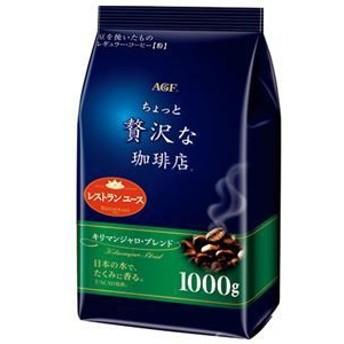 ds-2157405 (まとめ) 味の素AGF ちょっと贅沢な珈琲店 キリマン 1kg袋【×5セット】 (ds2157405)