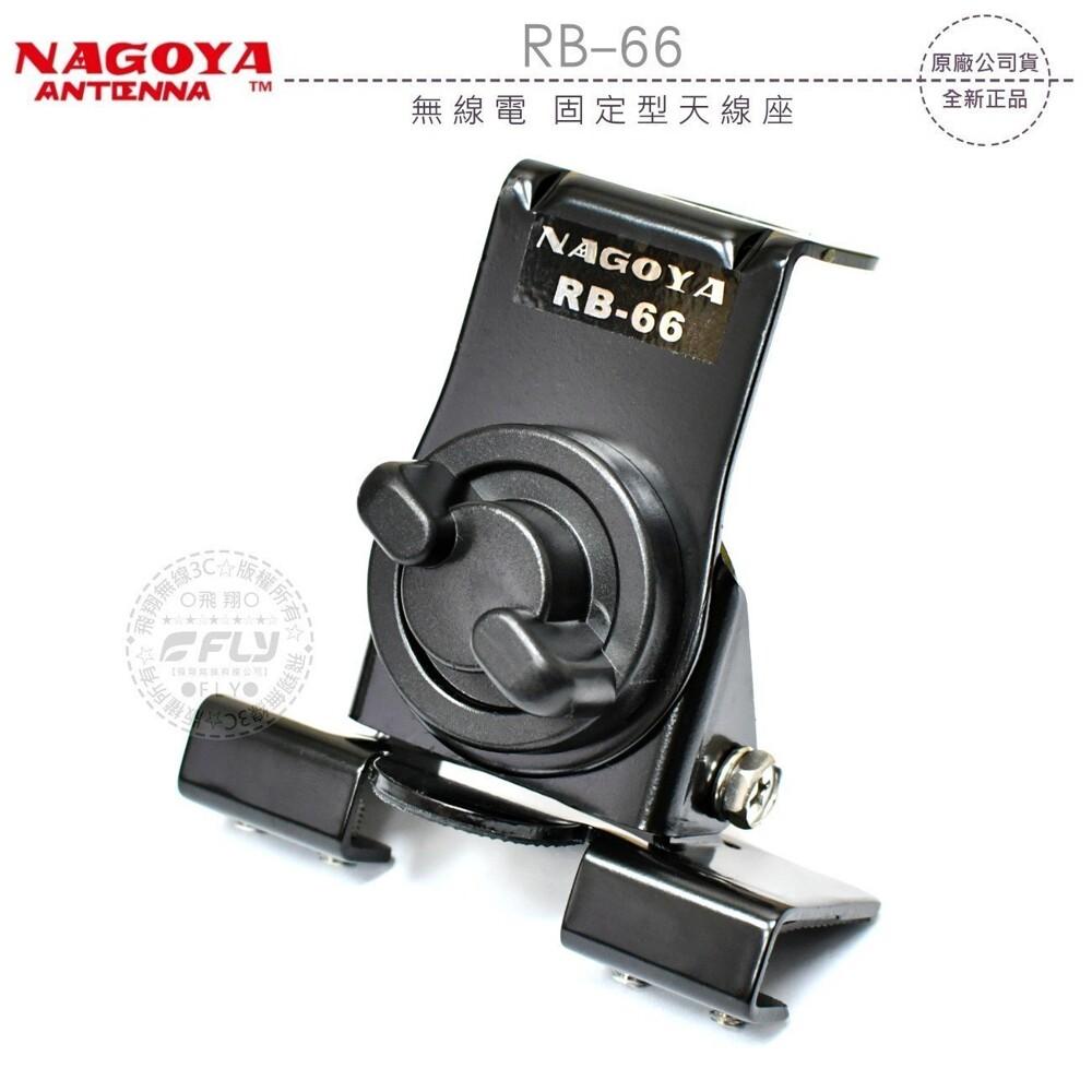nagoya rb-66 無線電 固定型天線座公司貨角度調整 車機對講機車用座