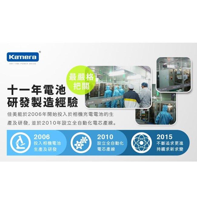 Kamera 鋰電池 for Canon NB-8L (DB-NB8L)
