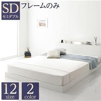 ds-2174169 ベッド 低床 連結 ロータイプ すのこ 木製 LED照明付き 棚付き 宮付き コンセント付き シンプル モダン ホワイト セミダブル