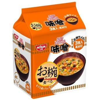 日清食品 日清 お椀で食べるカップヌードル味噌3食 102g