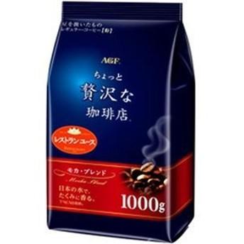 ds-2182302 (まとめ)AGF ちょっと贅沢な珈琲店 モカブレンド 1袋(1kg)【×3セット】 (ds2182302)