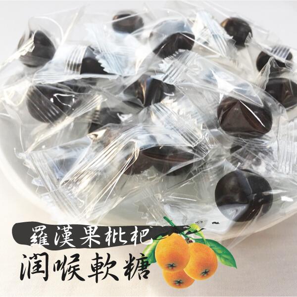 羅漢果枇杷潤喉軟糖 180克 喉糖 潤喉糖 枇杷糖 羅漢果 軟糖(全健)