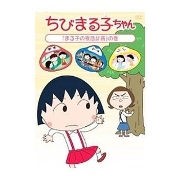 DVD/ちびまる子ちゃん「まる子の夜店計画」の巻