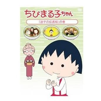 DVD/ちびまる子ちゃん「迷子の伝書鳩」の巻