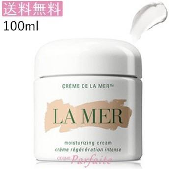 クリーム ドゥラメール DE LA MER クレーム ドゥ・ラ・メール 100ml 宅急便対応 送料無料