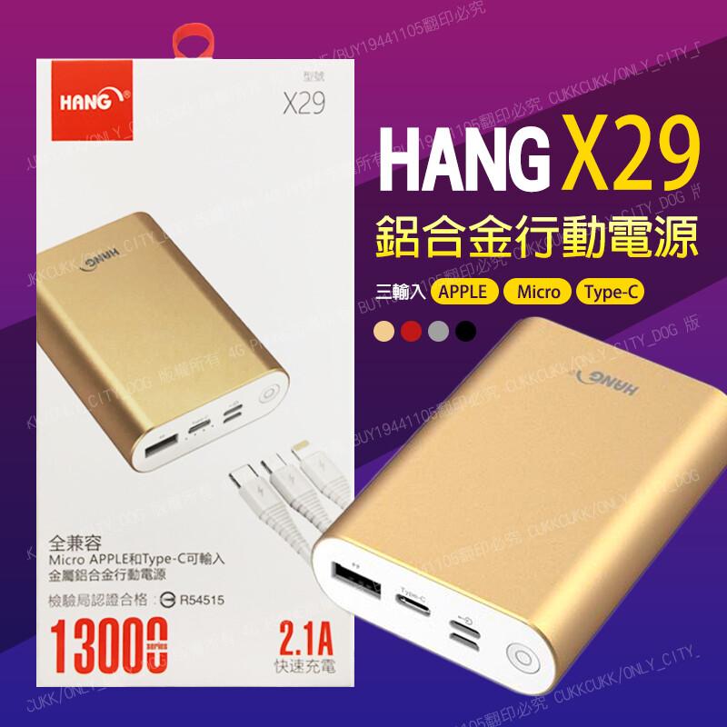 hang x29 鋁合金3輸入行動電源 13000mah 2.1a