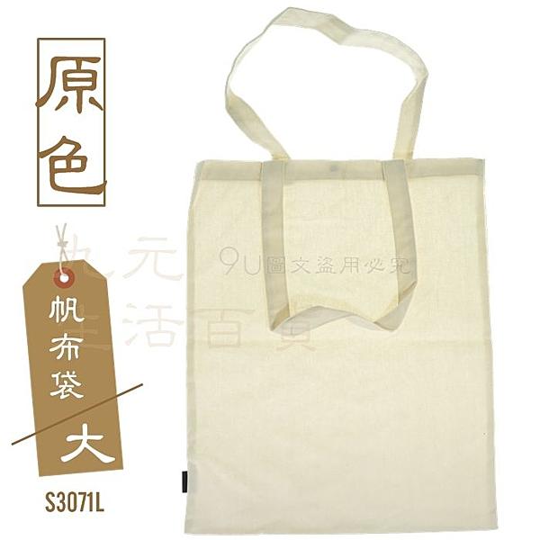 【九元生活百貨】9uLife 原色帆布袋/大 S3071L A3提袋 肩背袋 購物袋 環保袋