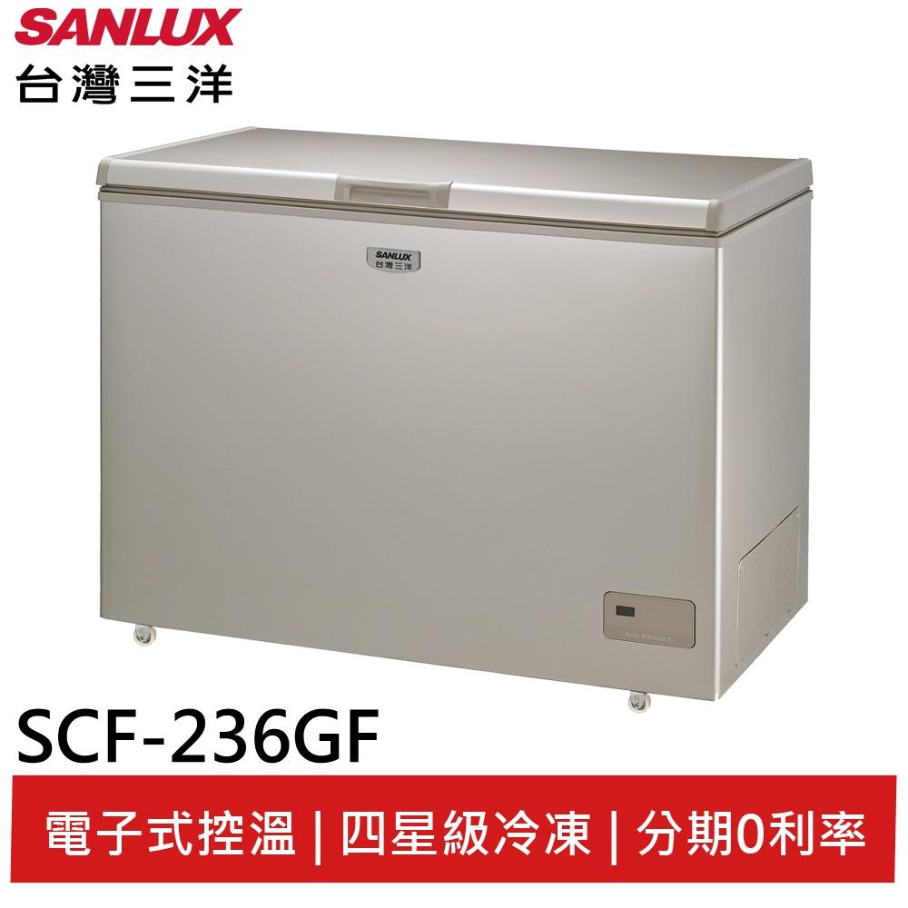 台灣三洋236L 無霜上掀式冷凍櫃 SCF-236GF