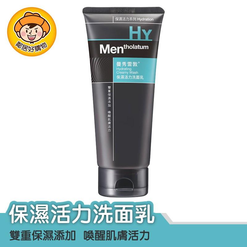 曼秀雷敦男士洗面乳100g-保濕活力