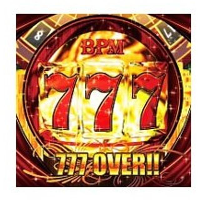 オムニバス/777 OVER!!