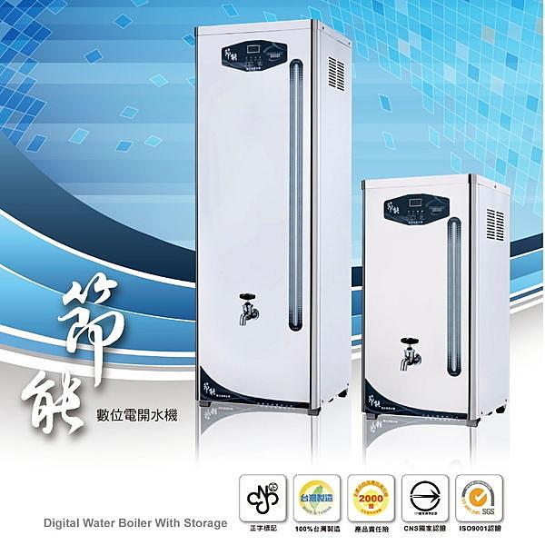 【滿額贈】《豪星HaoHsing》30加侖全自動貯備型電開水機HS-30GB*加贈SQC快拆式前置過濾組