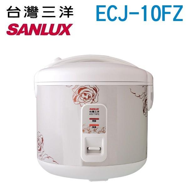 台灣三洋SUNLUX 10人份電子鍋 ECJ-10FZ