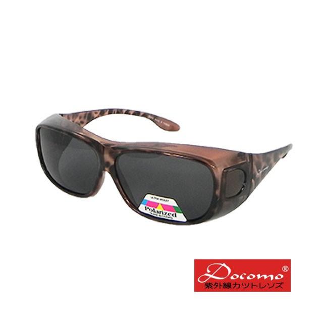 Docomo可包覆式太陽眼鏡 頂級偏光鏡片 抗紫外線、抗強光 可包覆眼鏡於內 超舒適 檢驗合格認證!