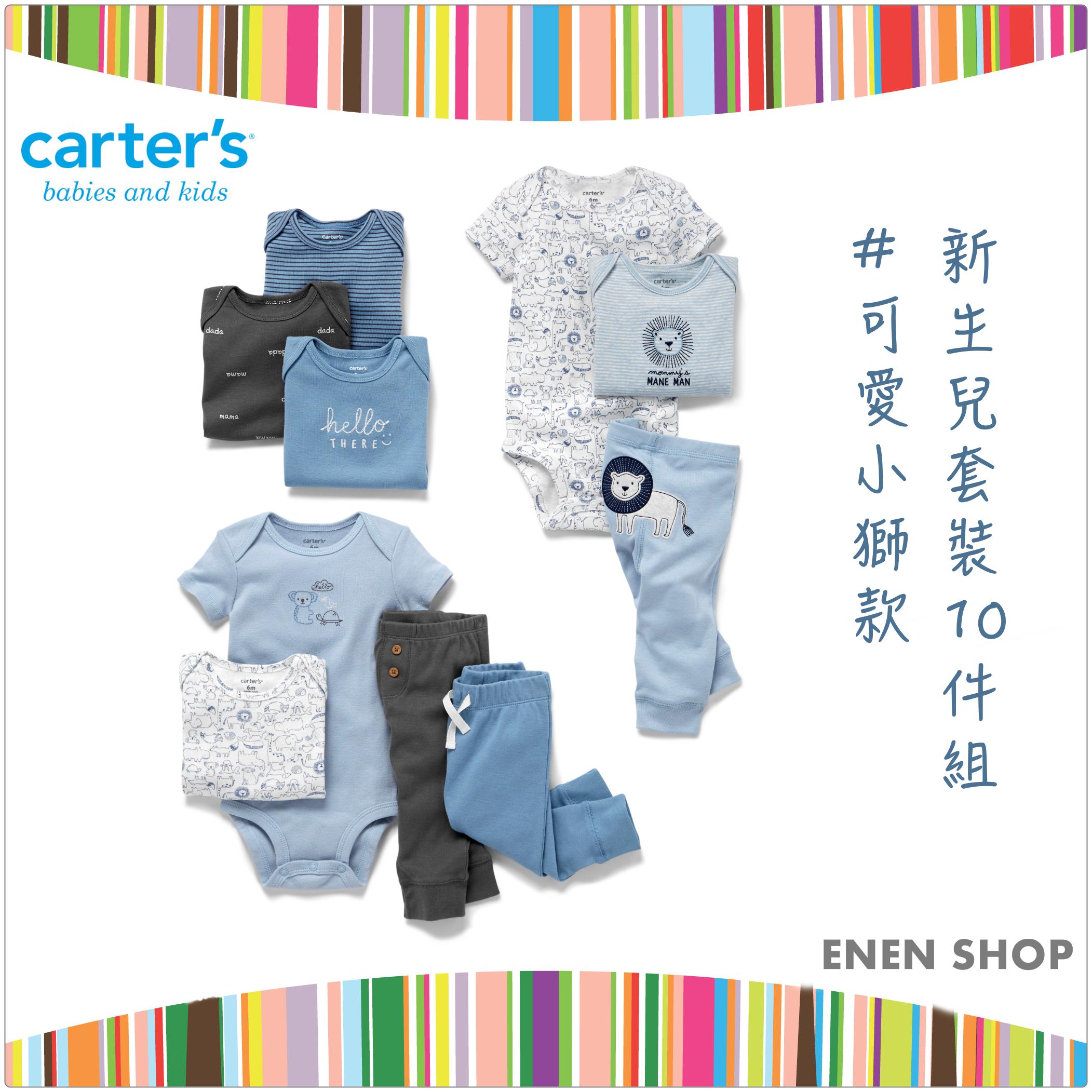『Enen Shop』@Carters 可愛小獅款新生兒套裝10件組 #1l221310|3M/6M 新生兒/彌月禮