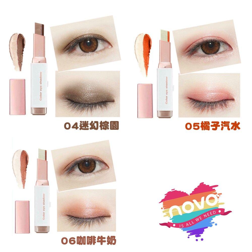 雙色眼影棒 絲絨漸變珠光 6色 彩妝 眼影