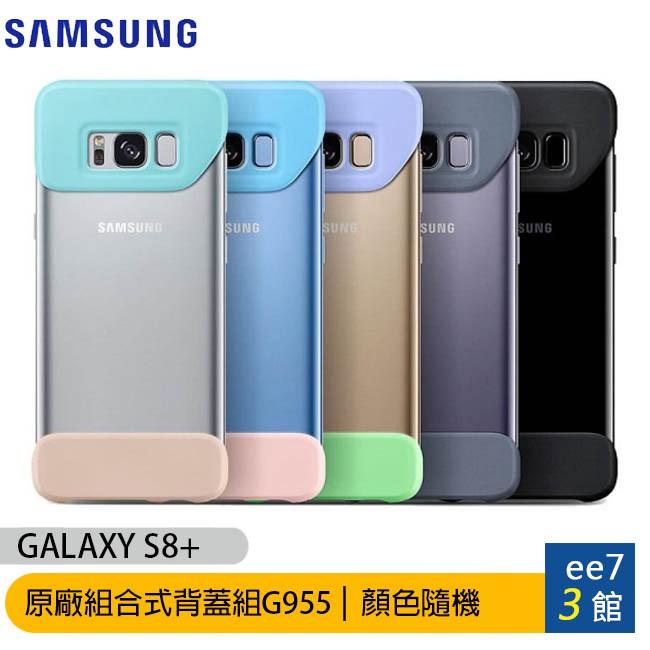 Samsung Galaxy S8+ 原廠組合式背蓋組(S8 Plus) G955~顏色隨機 [ee7-3]