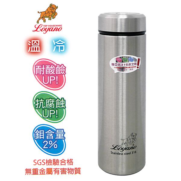 【LOYANO羅亞諾】#316不鏽鋼保溫杯瓶480ml(白鐵色) LY-077