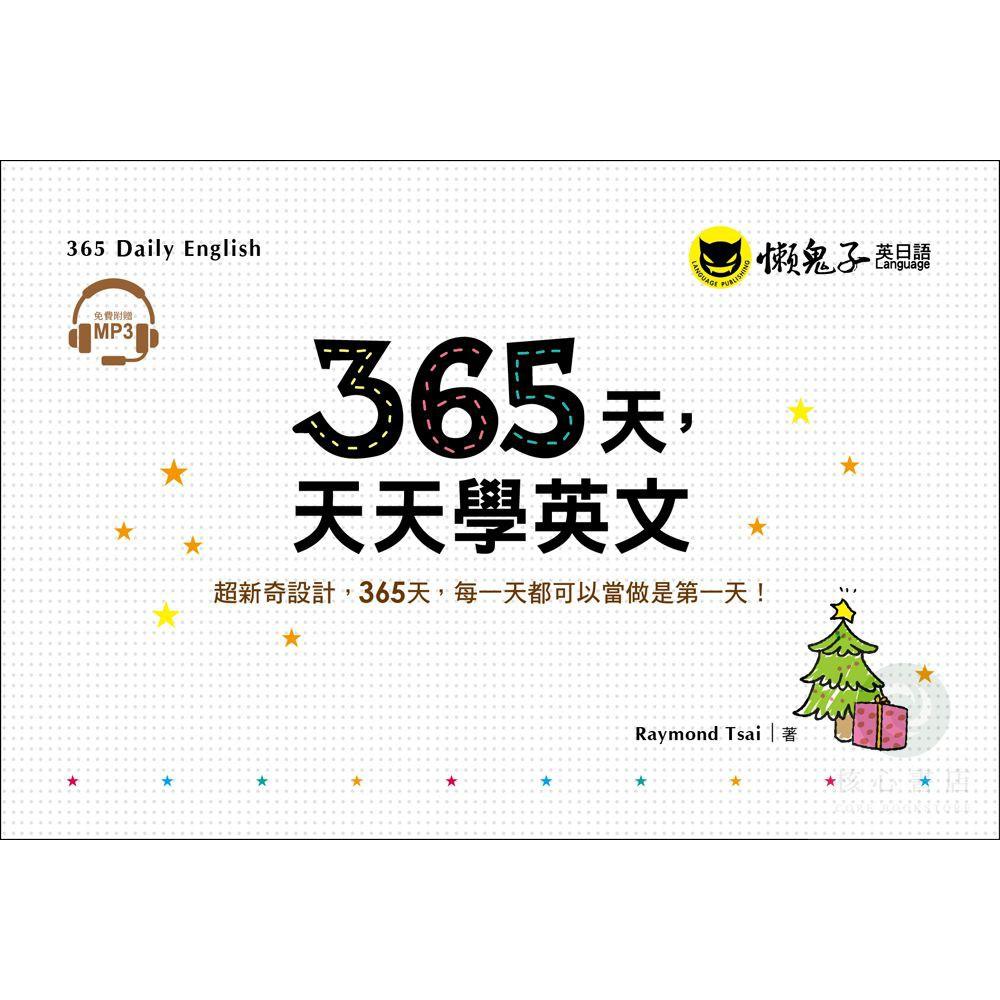 365天,天天學英文(附1MP3+防水收藏盒)【核心書店】