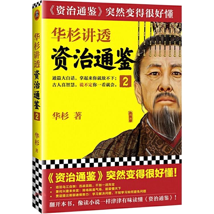 《上海文藝出版社》華杉講透《資治通鑑》2(簡體書)[79折]