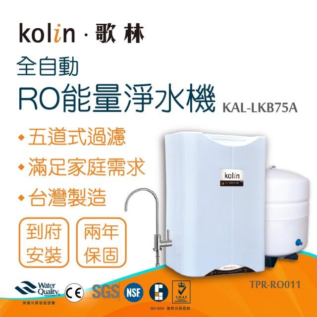 Kolin 歌林 全自動RO能量淨水機 KAL-LKB75A_本機送基本安裝 TPR-RO011