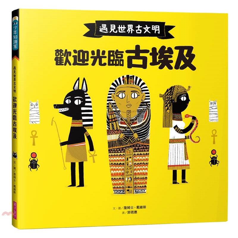 《親子天下》遇見世界古文明:歡迎光臨古埃及(精裝)[79折]