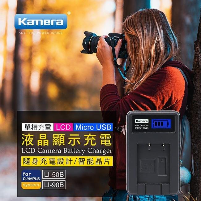 Kamera 液晶充電器 for Olympus LI-50B , LI-90B