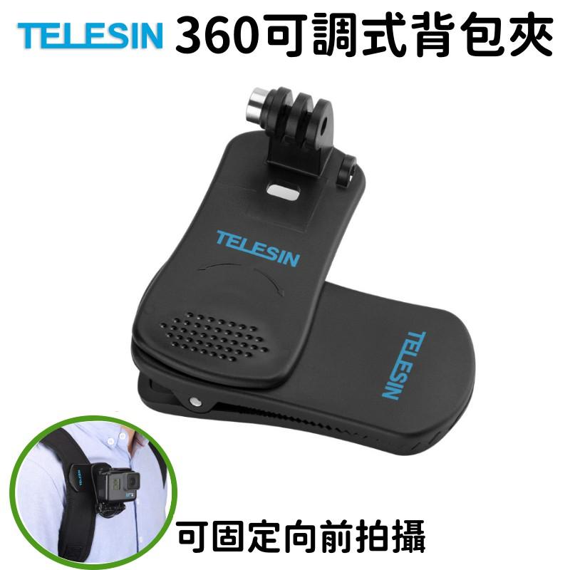 Telesin 背包夾 360度 旋轉 運動相機 Gopro DJI SJCAM 可用