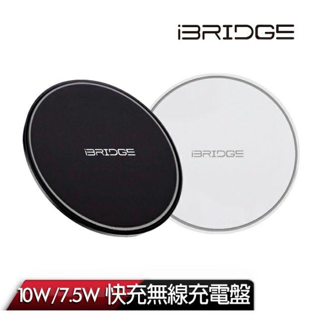 iBridge 10W/7.5W 快充無線充電盤