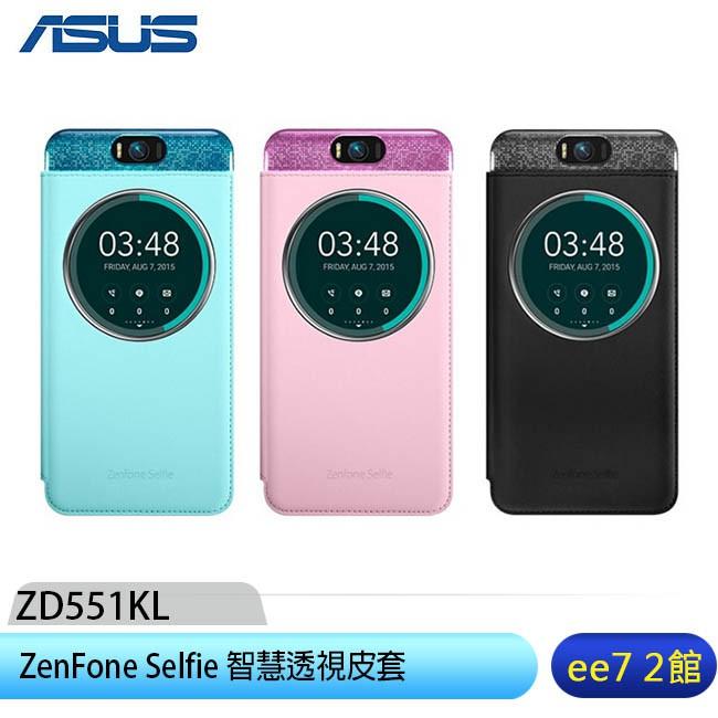 ASUS ZenFone Selfie 智慧透視皮套 (ZD551KL)~限量特價 [ee7-2]