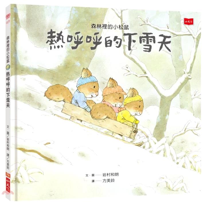 《小天下》森林裡的小松鼠:熱呼呼的下雪天(精裝)[79折]