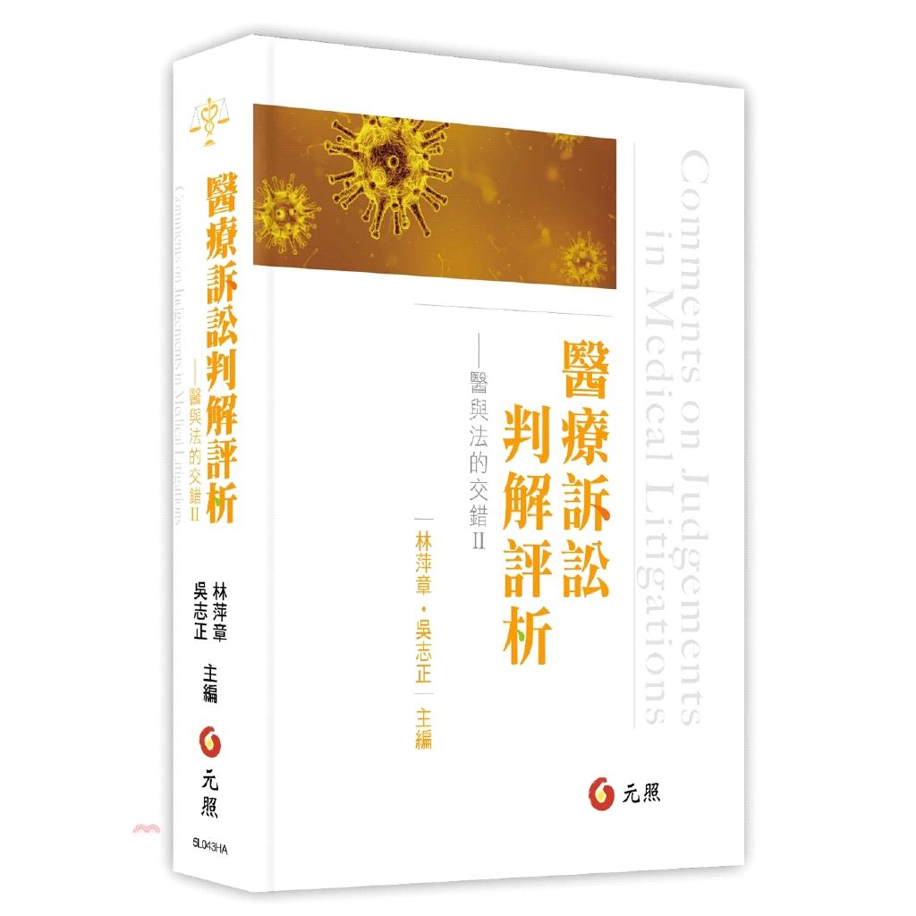 《元照》醫療訴訟判解評析:醫與法的交錯II(軟精)[98折]