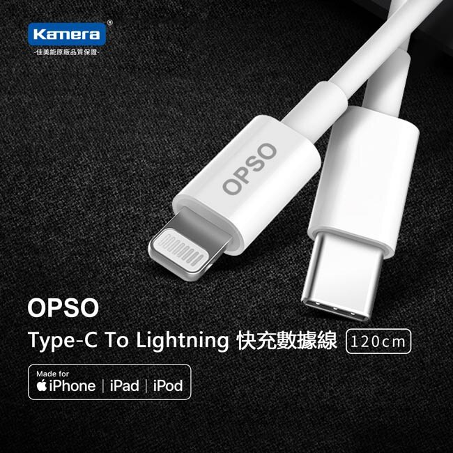 OPSO Type-C to Lightning充電線120cm (MF-SC35)