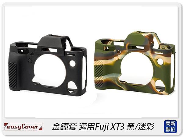 EC easyCover 金鐘套 適用Fuji XT3 機身 保護套 黑/迷彩(公司貨)