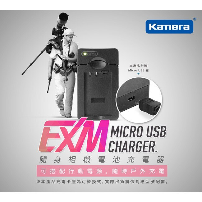 Kamera USB 隨身充電器 Olympus LI-50B LI-70B LI-90B (EXM-085)