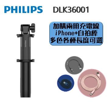 Philips 飛利浦 輕盈鋁合金 藍牙 自拍棒 DLK36001