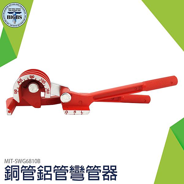 利器五金 手動機械式壓管鉗 壓管工具 鍍鋅管鐵管彎管器 壓管鉗 SWG6810B