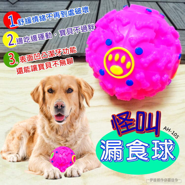 寵物益智怪叫漏食球ah-105寵物玩具 抗憂鬱 互動玩具 慢食球 耐咬玩具 發聲玩具 益智 趣味