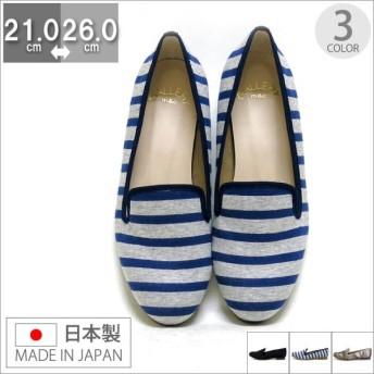 【1500円ポッキリ】 日本製 オペラシューズ 21 22