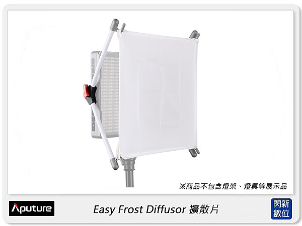 Aputure 愛圖仕 Easy Frost Diffusor 擴散片 柔光罩 (公司貨)
