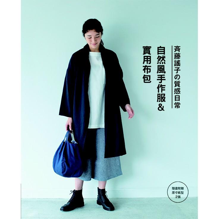 齊藤謠子的質感日常自然風手作服&實用布包