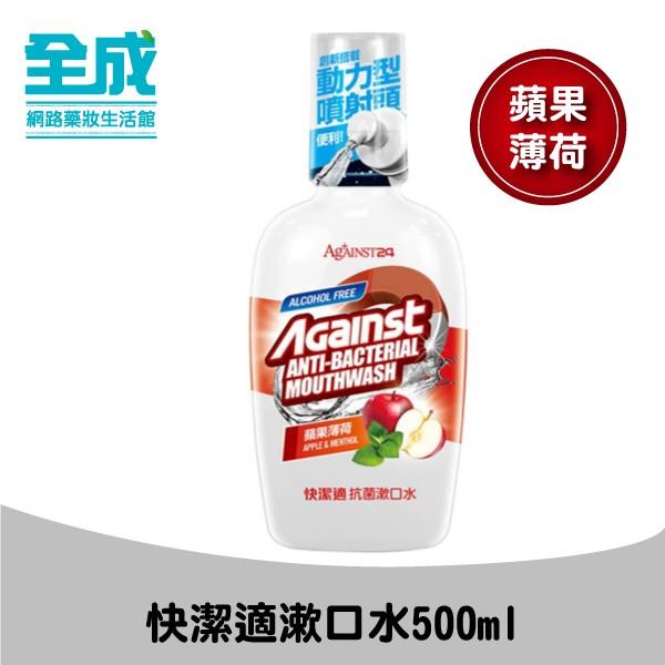 快潔適漱口水500ml(蘋果薄荷)【全成藥妝】