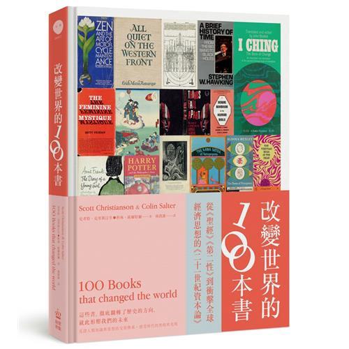 改變世界的100本書:這些書,徹底翻轉了歷史的方向,就此形塑我們的未來[79折]11100897863